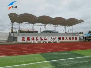 黑龙江绥化中学膜结构看台