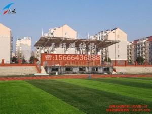 安徽滁州东华路小学膜结构看台