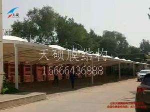 北京原子能膜结构车棚